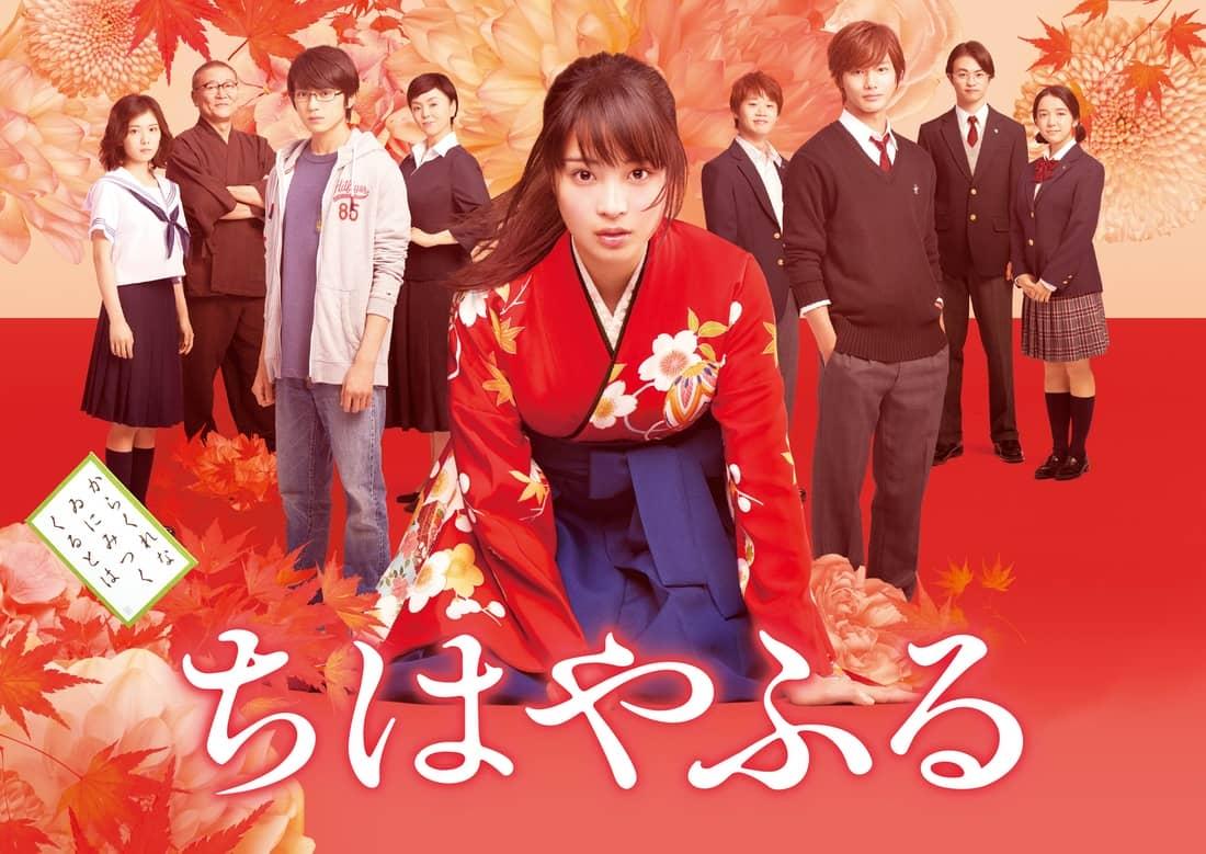 Film Live Action Chihayafuru Akan Mendapat Sekuel Dan Berkisah Di Masa 2 Tahun Lagi Gwigwi