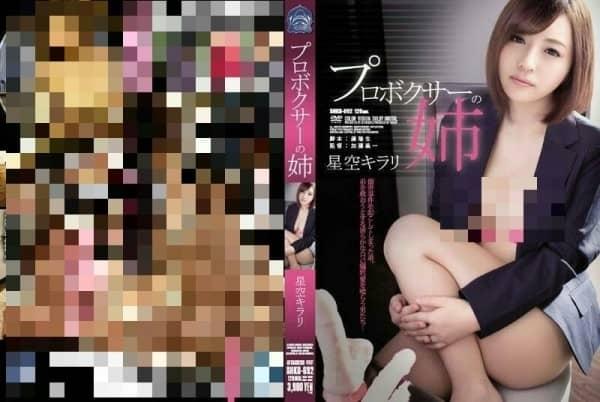 Aktris film porno Jepang, Kirari Hoshizora tawarkan layanan