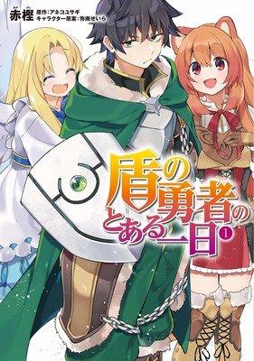 Manga Spinoff 4 Panel Rising Of The Shield Hero Tamat Gwigwi